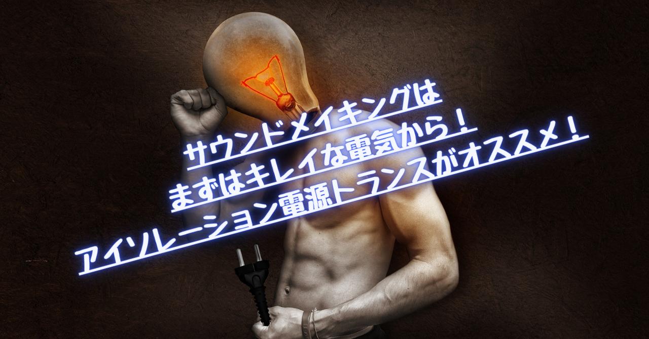 頭が電球のマッチョ