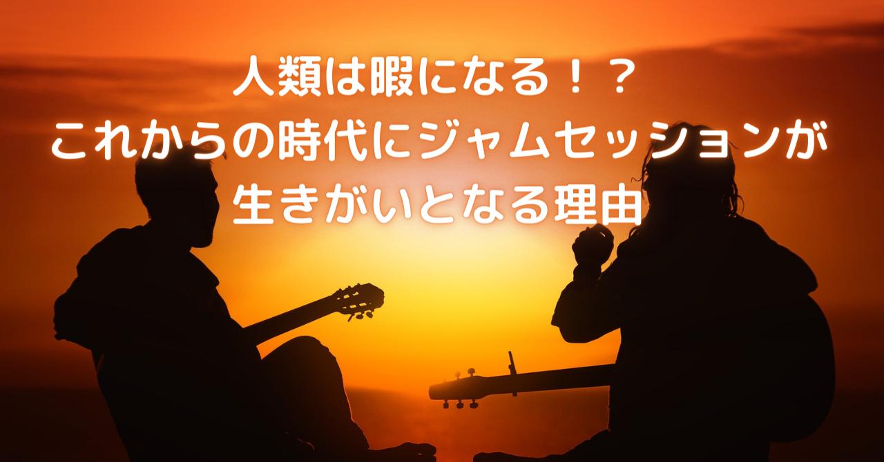 2人のギタリストと夕日